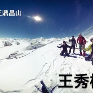 Tian Shan Alpine Expedition